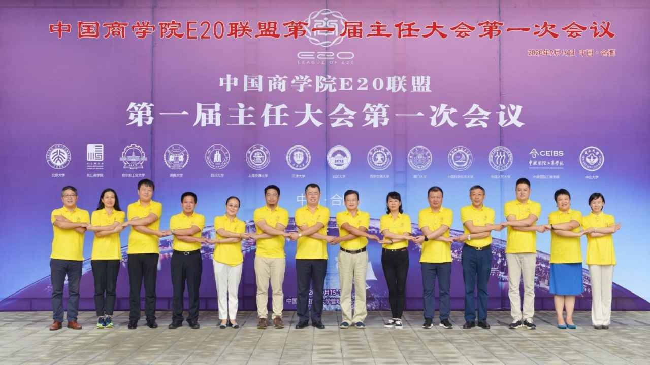 China E20 Alliance for executive education established by business schools